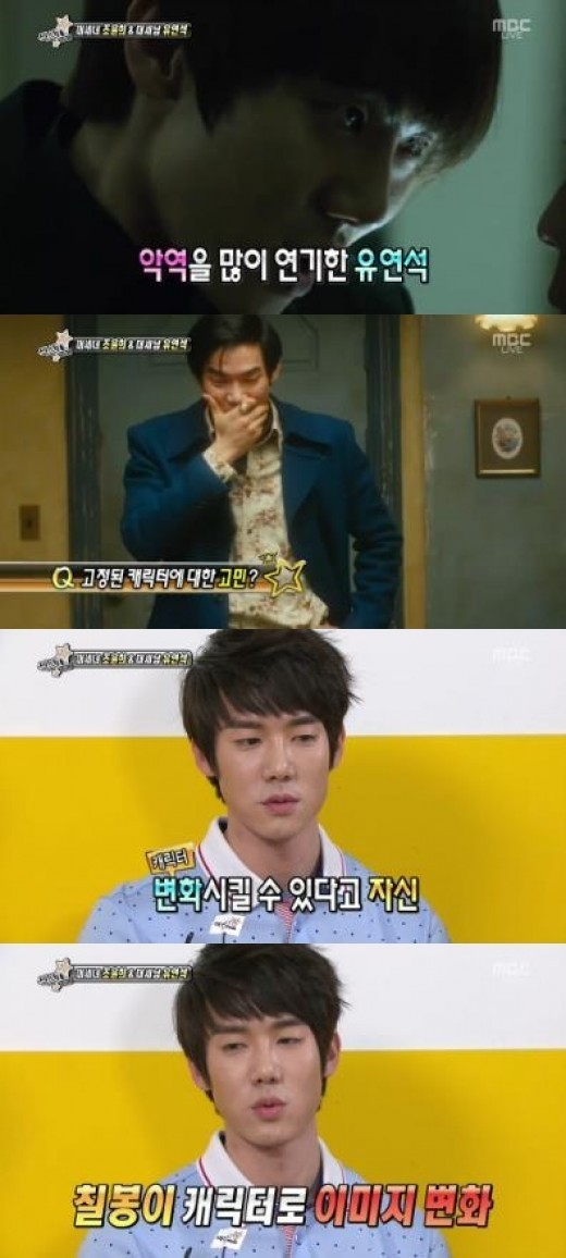 "Yoo Yeon Seok on ""Section TV"""