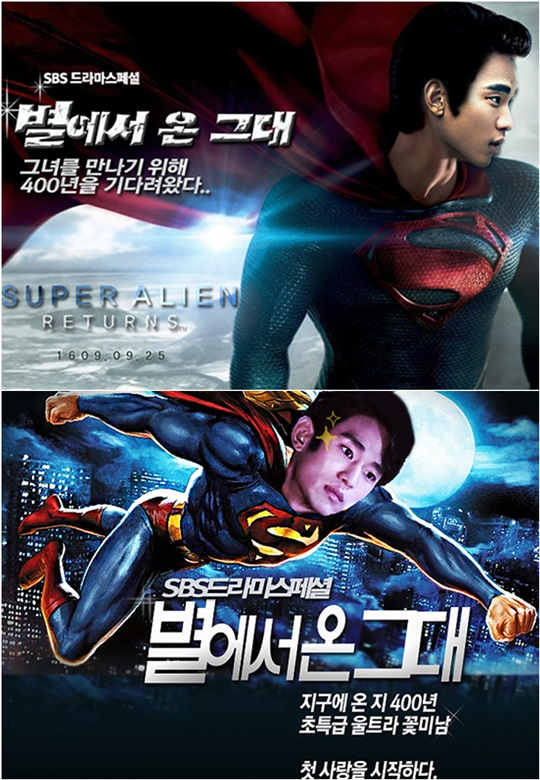 kim soo hyun superman man from the stars 2