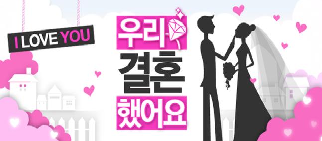 Hasil gambar untuk mbc we got married logo