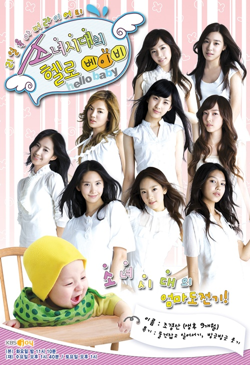 Now With Actual Girls Generation Babies