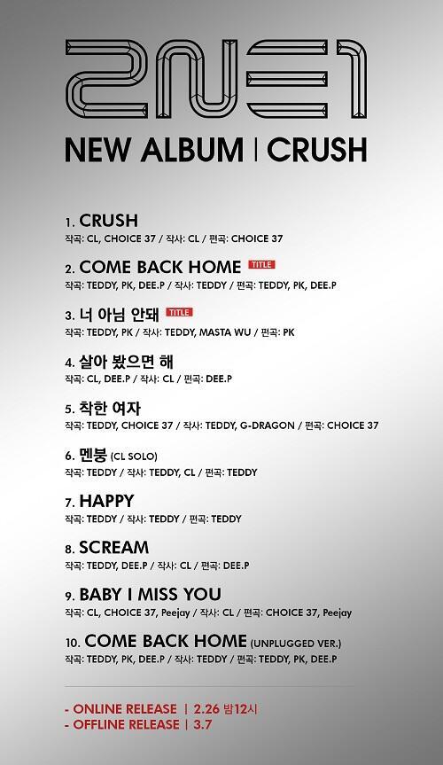 2ne1 crush tracklist
