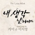 Image of You Will Think Of Me (Narr. Lee Si Young)
