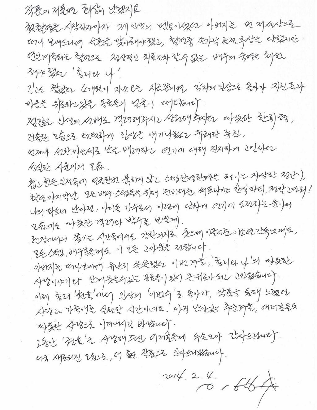 Lee Bum Soo's Letter