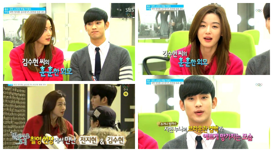 """Man from the Stars"" Kim Soo Hyun and Jun Ji Hyun"