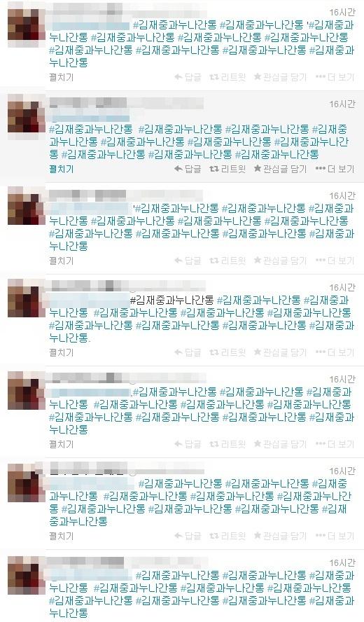 jaejoong harmful netizen 1