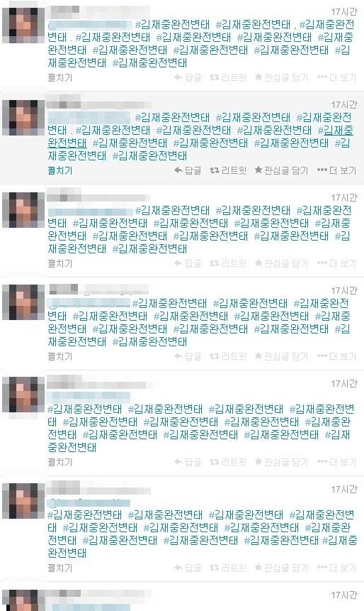 jaejoong harmful netizen 2