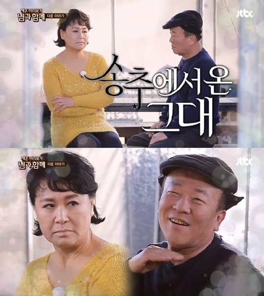man from song chu