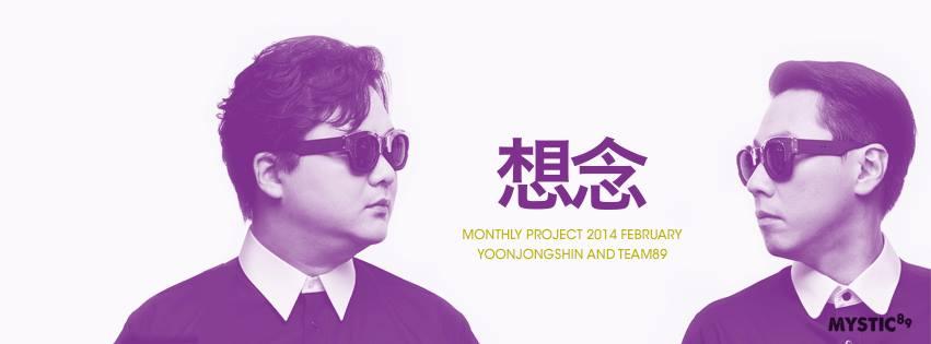 yoon jong shing