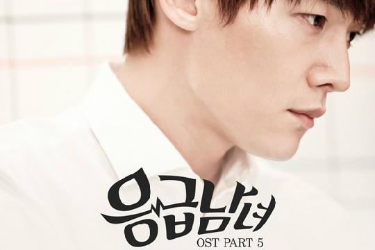 "Choi Jin Hyuk for ""Emergency Couple"" OST"