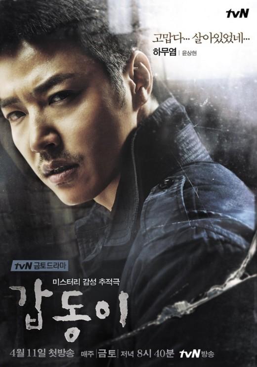 """Gapdong"" Poster"