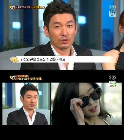 Jo Seung Woo on Night of TV Entertainment