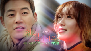 angel eyes lee sang yoon gu hye sun