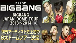 big bang tour dvd