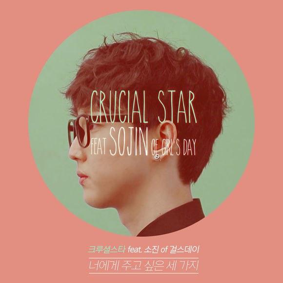 crucialstar