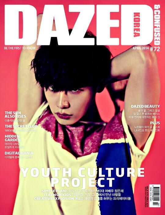dazed and confused april 2014 lee jong suk 5