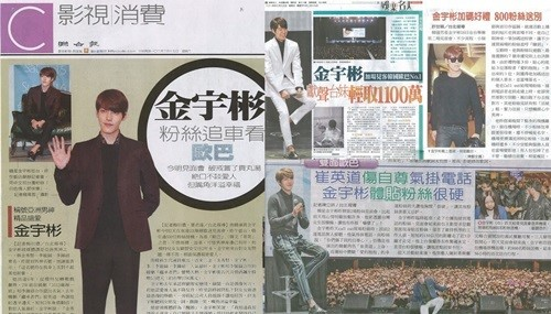 kim woo bin taiwanese newspapers 032014