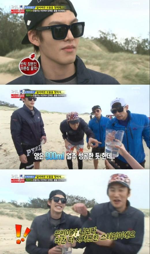 running man kim woo bin lee kwang soo
