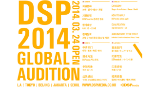 DSP Media Global Auditions