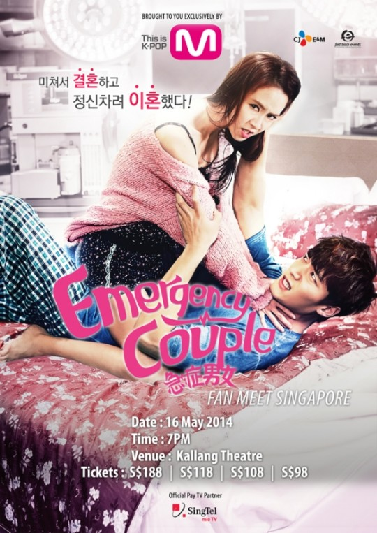 emergency-couple-poster-jpg
