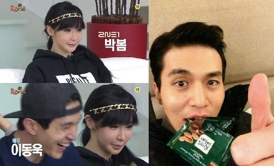 lee dong wook, park bom
