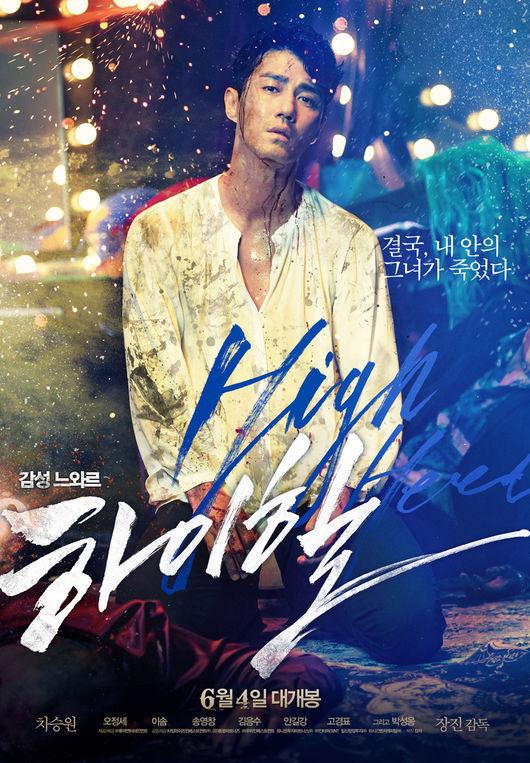 Cha Seung Won High Heel