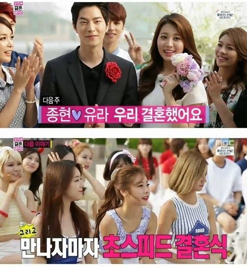Hong Jong Hyun, Yoo Ra couple We Got Married