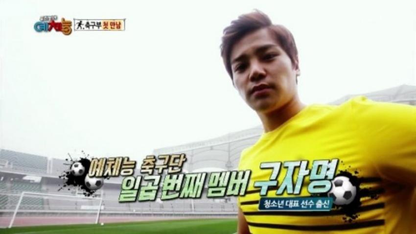 Goo Ja Myung