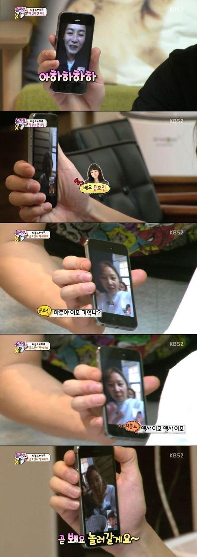 Haru and Gong Hyo Jin on Superman Returns