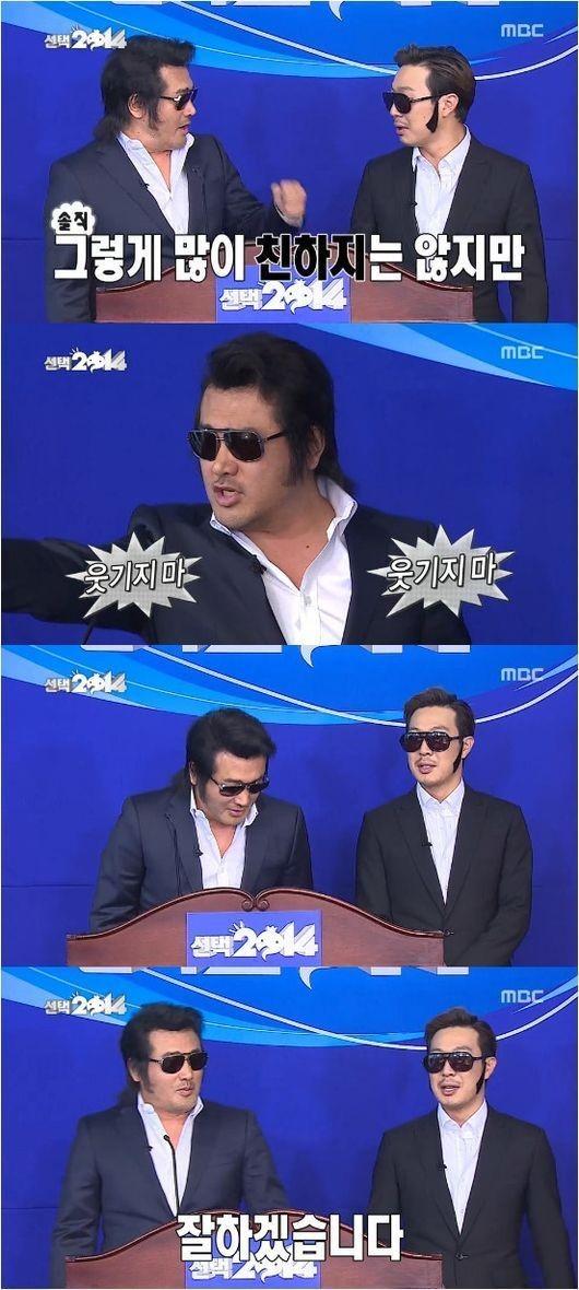 Kim Bo Sung on Infinity Challenge