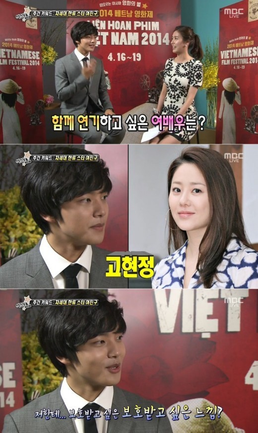 Yeo Jin Goo on TV Entertainment News