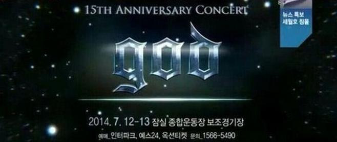 g.o.d concert