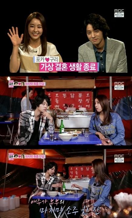 Jung Joon Young, Jung Yoo Mi