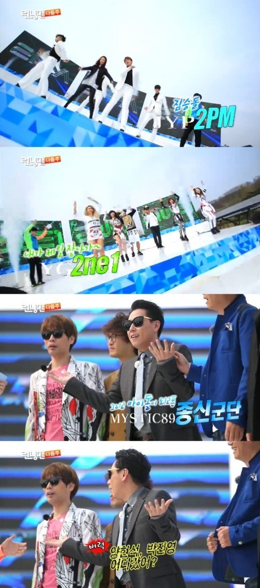 running man 2pm 2ne1