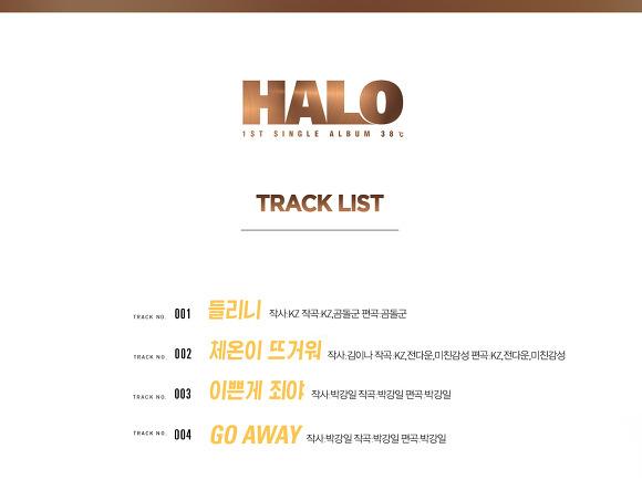 헤일로(HALO)싱글앨범트랙리스트