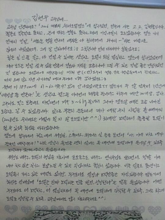 Kim Woo Bin Letter