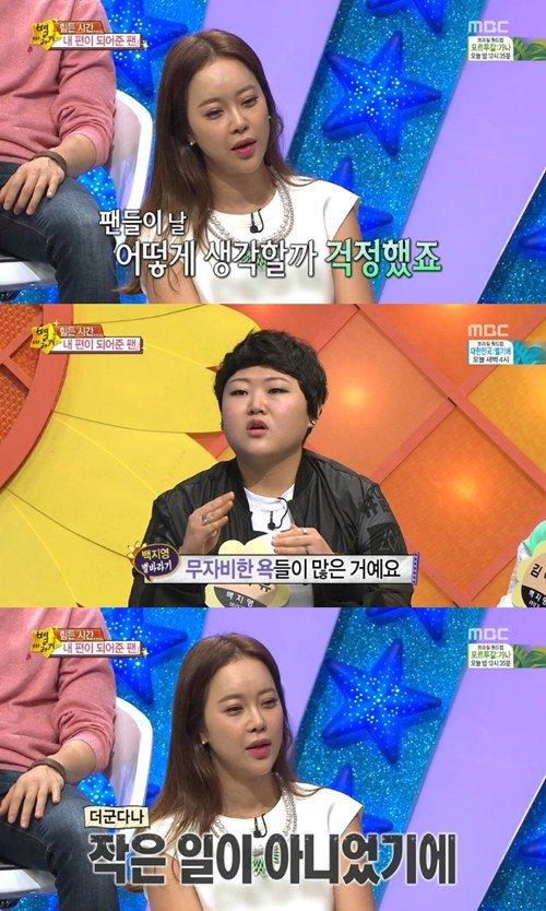 Baek Ji Young Star Gazing