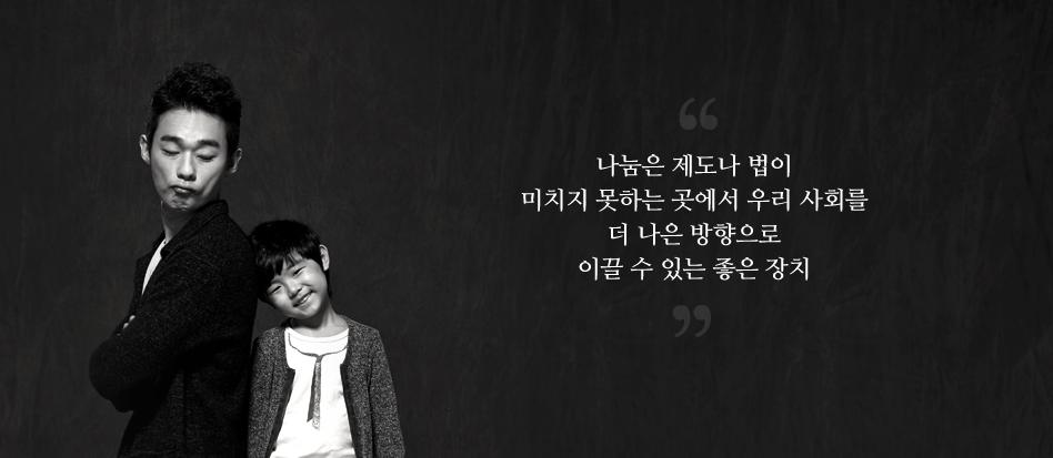 Campaign Heo Ji Woong