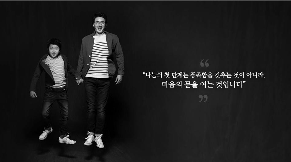 Campaign Jung Jun Ho
