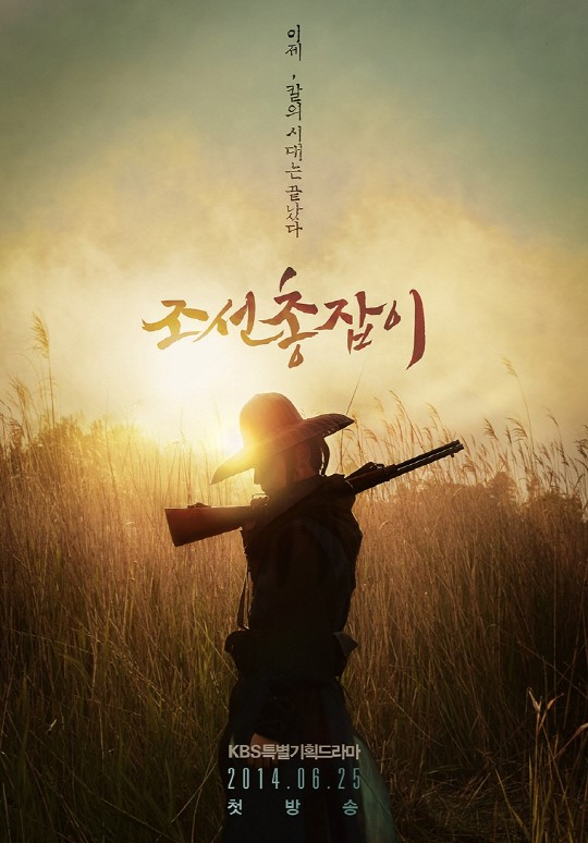 Joseon shooter poster lee jun ki