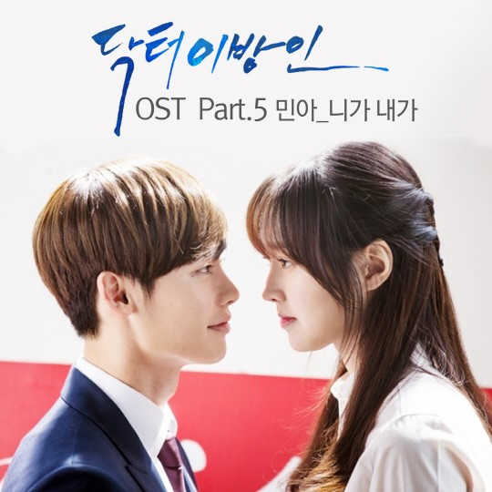 girl's day minah doctor stranger ost