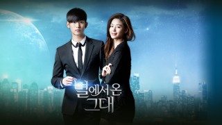 Man from the Stars Jun Ji Hyun Kim Soo Hyun