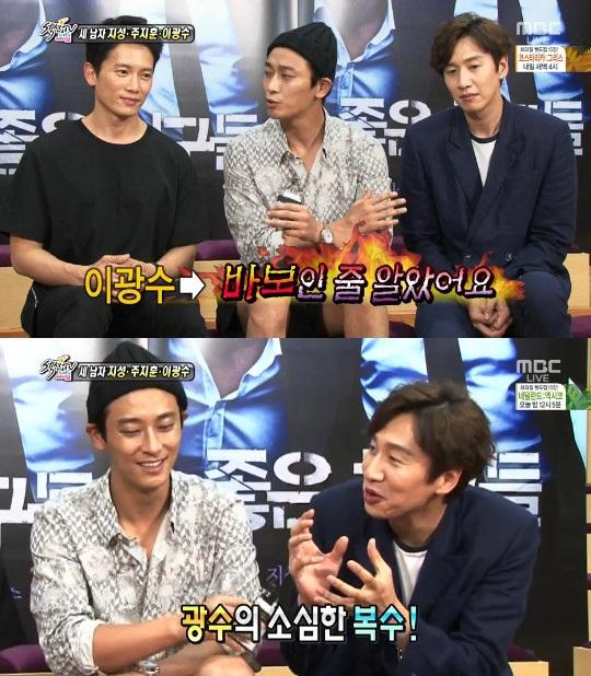 joo ji hoon ji sung lee kwang soo section tv 1