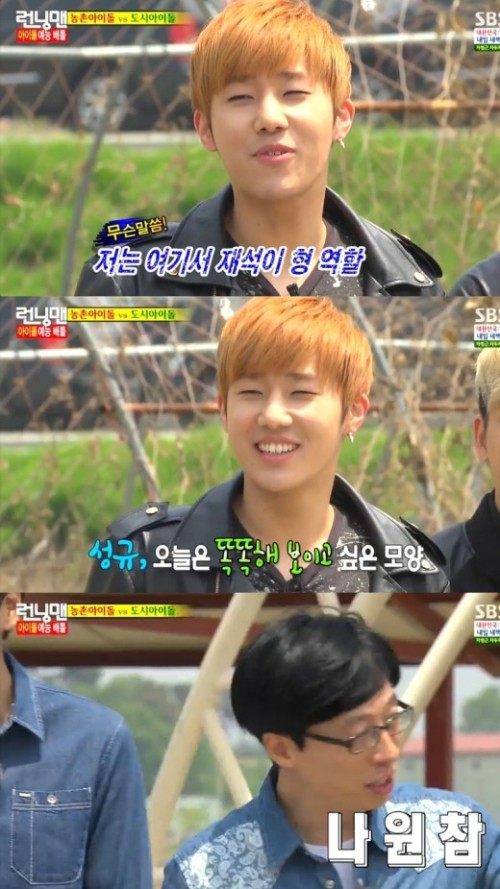 running man sunggyu
