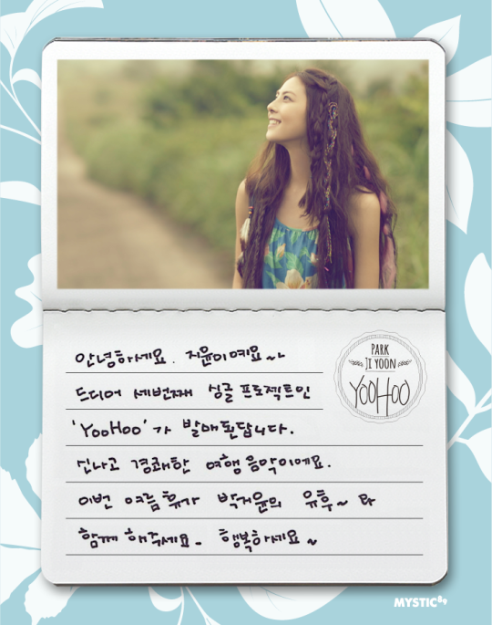 140707_박지윤yoohoo_2차teaser1