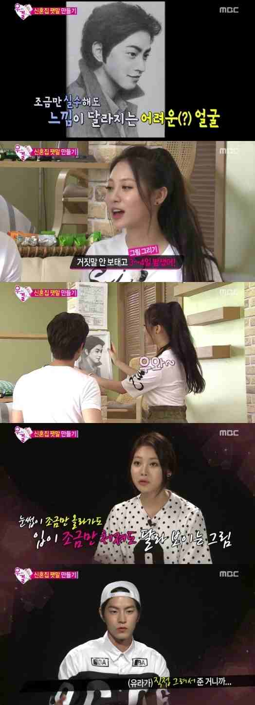 Hong Jong Hyun, Yura We Got Married