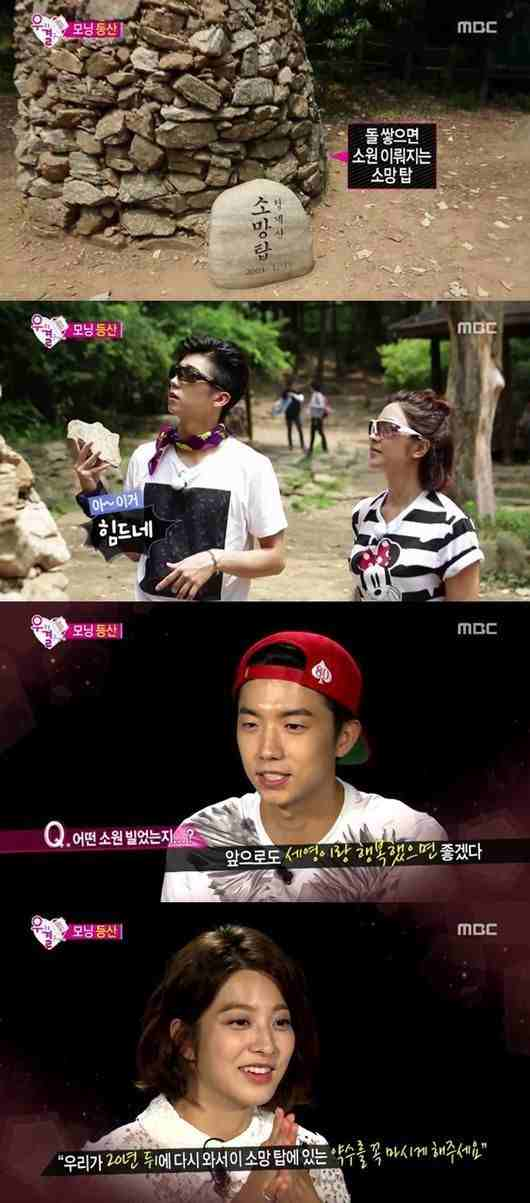 2PM Wooyoung, Park Se Young, We Got Married