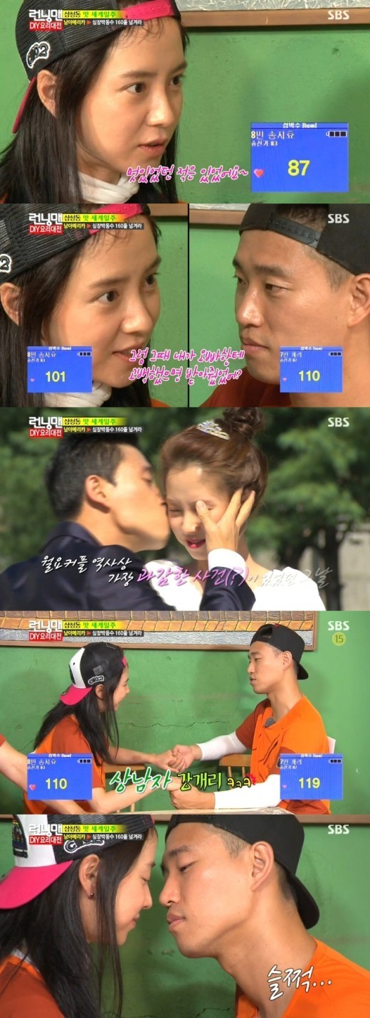 Gary, Song Ji Hyo, Running Man