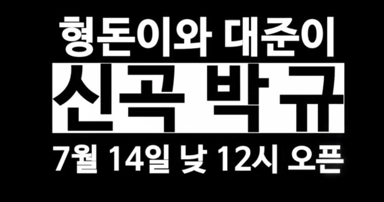 Hyungdon & Daejun Teaser Image