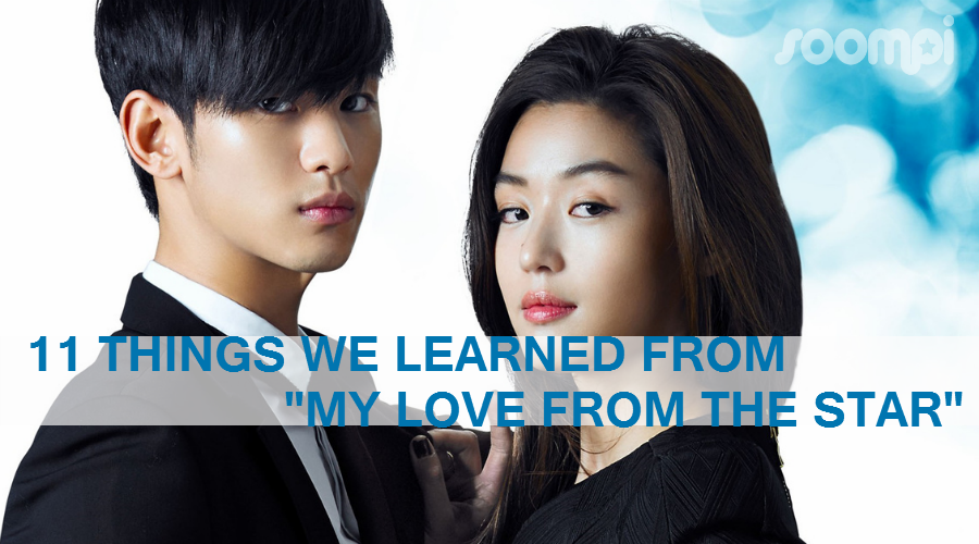 11 things we learned from  u0026quot my love from the star u0026quot