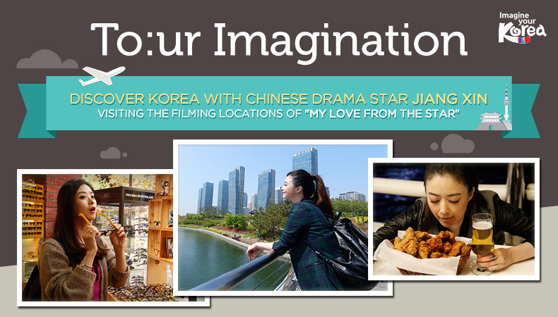 "[To:ur Imagination] Experience Korea and ""My Love from the Star"" Filming Locations with Chinese Actress Jiang Xin"
